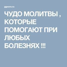 ЧУДО МОЛИТВЫ , КОТОРЫЕ ПОМОГАЮТ ПРИ ЛЮБЫХ БОЛЕЗНЯХ !!!