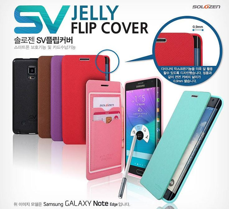 Made from high quality Jelly, Galaxy Note EdgeSV Solozen Vision Flip Cover is the new incredible case for your Smartphone featuring a slim and protective front cover, speaker hole, card storage, and no magnet!
