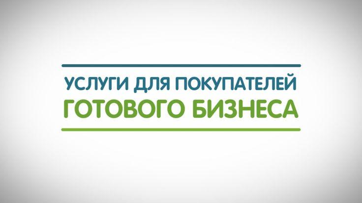 ✆ЗАКАЗАТЬ ВИДЕО  piarplus.com ☎ RU 7(978)044-90-88  ➨ icq: 344743  ➨ skype: pr-plus  ➨ email: video@piarplus.com /   видео презентация - как купить готовый бизнес в Москве? / / сайт студии по созданию рекламных видеороликов - http://piarplus.com