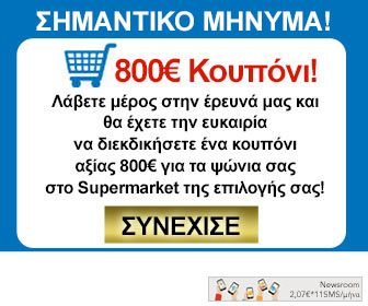 Διαγωνισμός, Κέρδισε ένα κουπόνι αξίας 800€ για αγορές σε Super Market!  ...