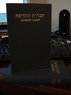 Hebrew - Rusian New Testament / Hevrejszki Ruski Novi Zavet