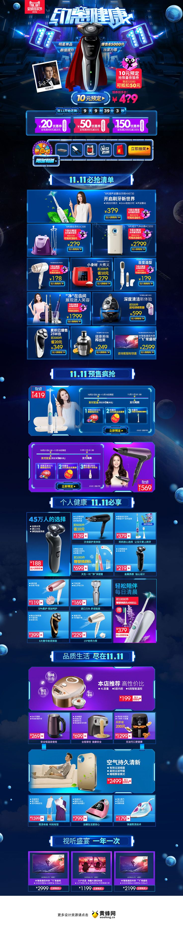 飞利浦电器家电3C数码家用电器天猫双11预售双十一预售首页页面设计 更多设计资源尽在黄蜂网http://woofeng.cn/