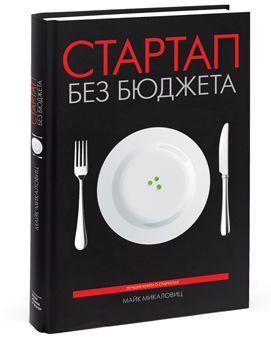 ++ Стартап без бюджета  http://mann-ivanov-ferber.ru/books/Luchiernoctar/Tbb2/