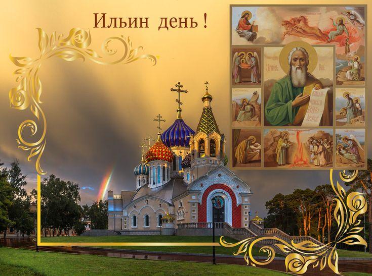 Музыкальные открытки на Ильин день