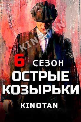 Сериал Острые козырьки 6 сезон 1-2,3,4 серия LostFilm ...