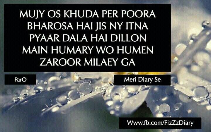 Kia baat hai .... Mujhe b khuda per poora bharosa hai :)