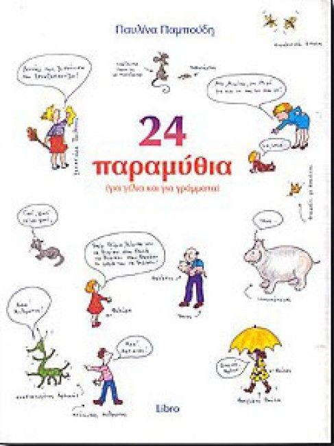 24 ΠΑΡΑΜΥΘΙΑ ΓΙΑ ΓΕΛΙΑ ΚΑΙ ΓΙΑ ΓΡΑΜΜΑΤΑ