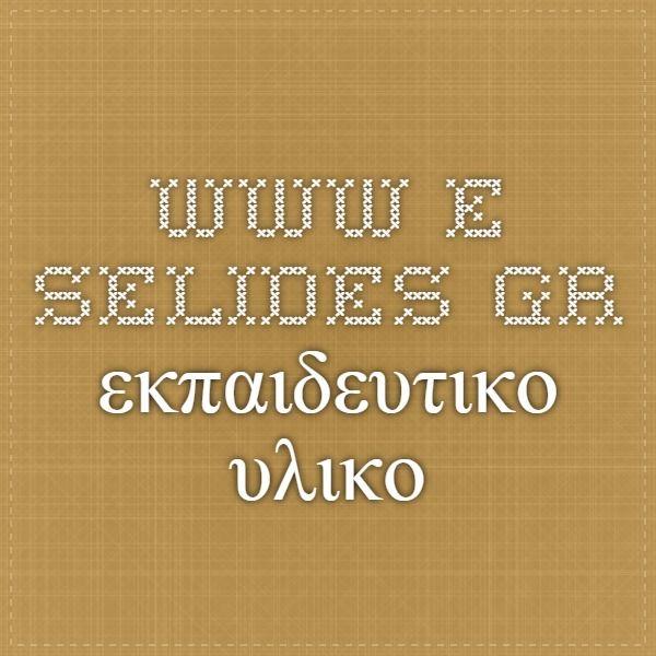 e-selides εκπαιδευτικο υλικο