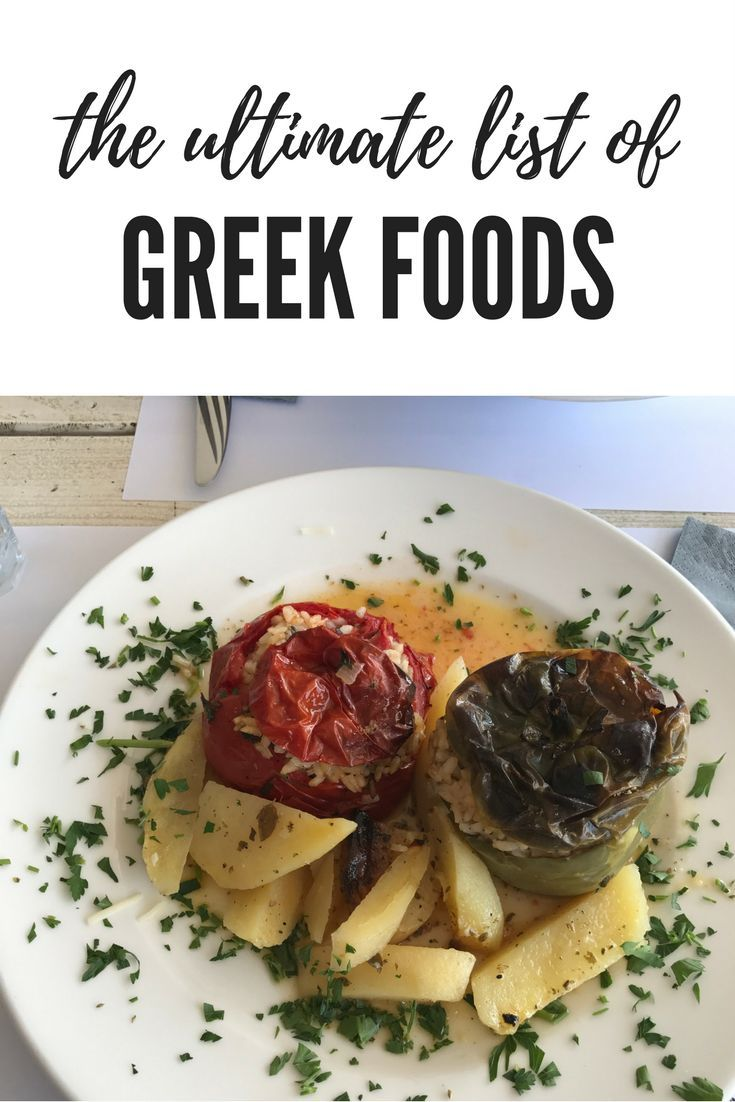 Don't leave Greece without trying these foods first! #greece #athens #santorini #mykonos