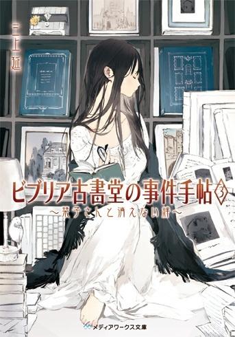 ビブリア古書堂の事件手帖(3)【楽天ブックス】