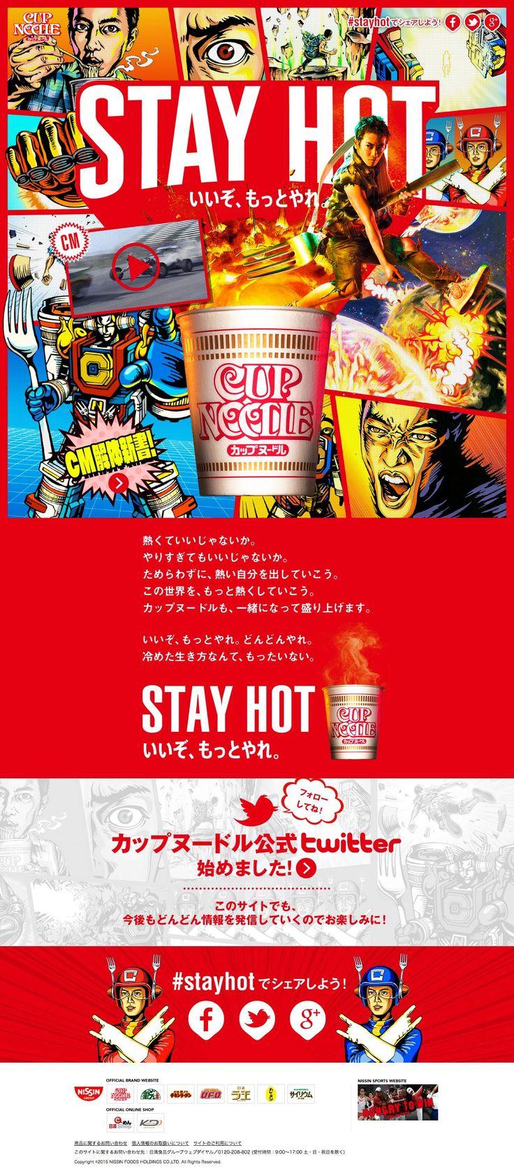 http://www.cupnoodle.jp/stayhot/