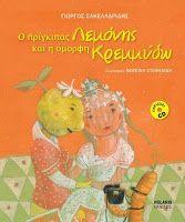 """Δραστηριότητες, παιδαγωγικό και εποπτικό υλικό για το Νηπιαγωγείο: """"Ο πρίγκιπας Λεμόνης και η όμορφη Κρεμμύδω"""": Εικον..."""