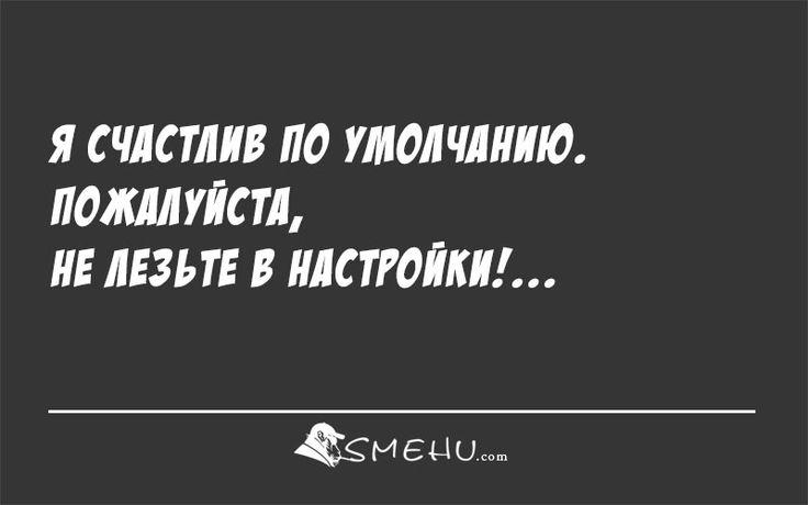 Короткие шутки и афоризмы в картинках от Смеху! — Smehu.com