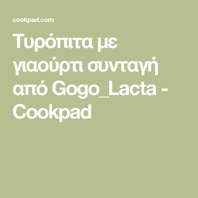 Τυρόπιτα με γιαούρτι συνταγή από Gogo_Lacta - Cookpad