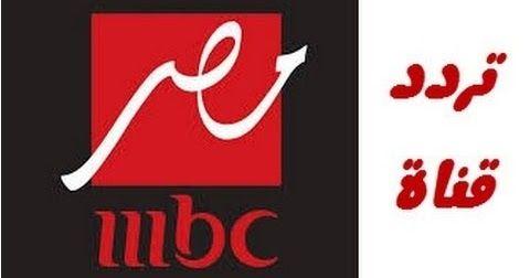 تردد قناة إم بي سي مصر Mbc Masr الجديدة في رمضان 2020 ومواعيد عرض مسلسلات Mbc Masr Calm Artwork Calm Keep Calm Artwork