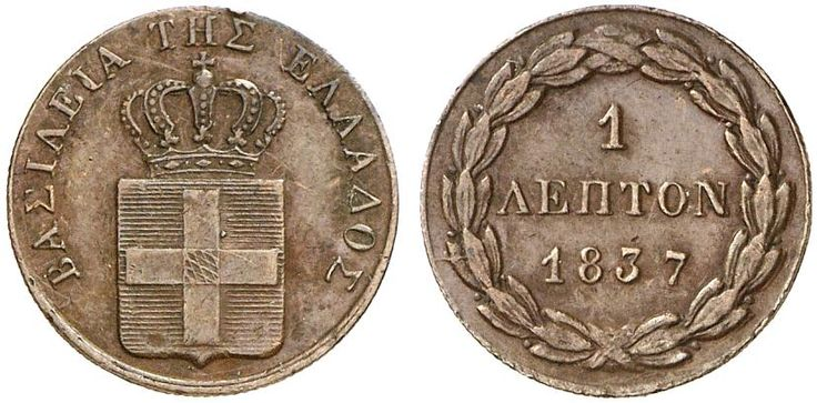 AE Lepton. Greece Coins. Otho 1832-1862. 1837. 1,27g. KM 13. About EF. Starting price 2011: 800 USD. Unsold.