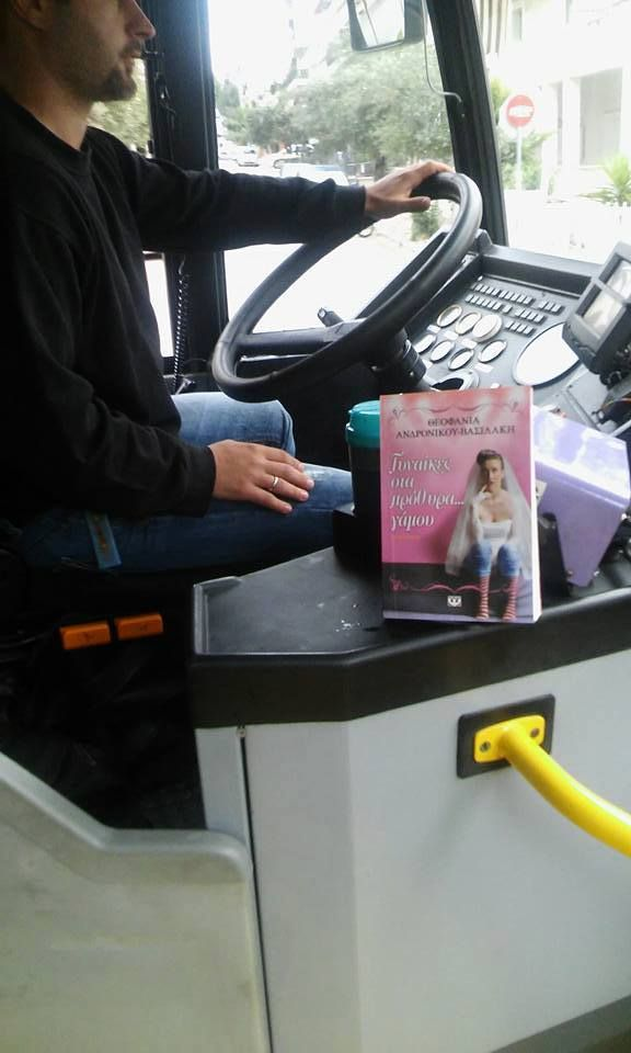 """Προσοχή! Οι """"Γυναίκες στα πρόθυρα... γάμου"""" κυκλοφορούν παντού! #bus #reading #psichogiosbooks #ginaikes #books"""