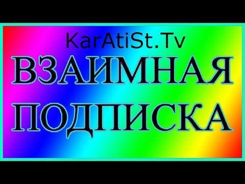 блог приколы смешное видео видеопоздравления funny videos Любые НОВОСТИ: Взаимная Подписка 2016 !!! + Танец ДабСтеп!!Красив...