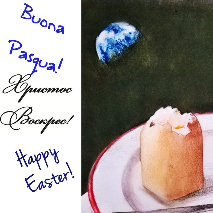 Happy Easter! May this day bring happiness, health and peace to you and your families!  ---- Buona Pasqua! Un augurio di pace, salute e felicità a voi e ai vostri cari!     #easter #easter2017 #pasqua #pasqua2017 #easteregg #uovodipasqua #16aprile #16april #disegno #drawing #illustration #art #arte #artist #surrealism