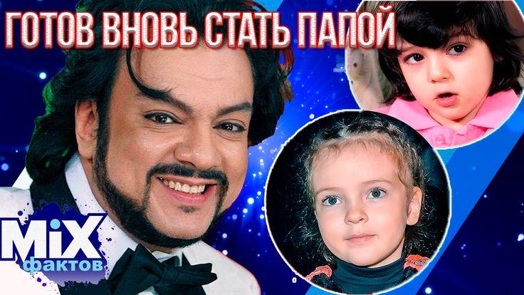 Филипп Киркоров и его дети – Популярный певец снова готов стать папой! ๏...