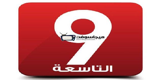أحدث تردد قناة التاسعة التونسية Attessia Tv الجديد 2020 لجميع الأقمار Gaming Logos Logos Tv