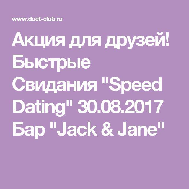"""Акция для друзей! Быстрые Свидания """"Speed Dating"""" 30.08.2017 Бар """"Jack & Jane"""""""