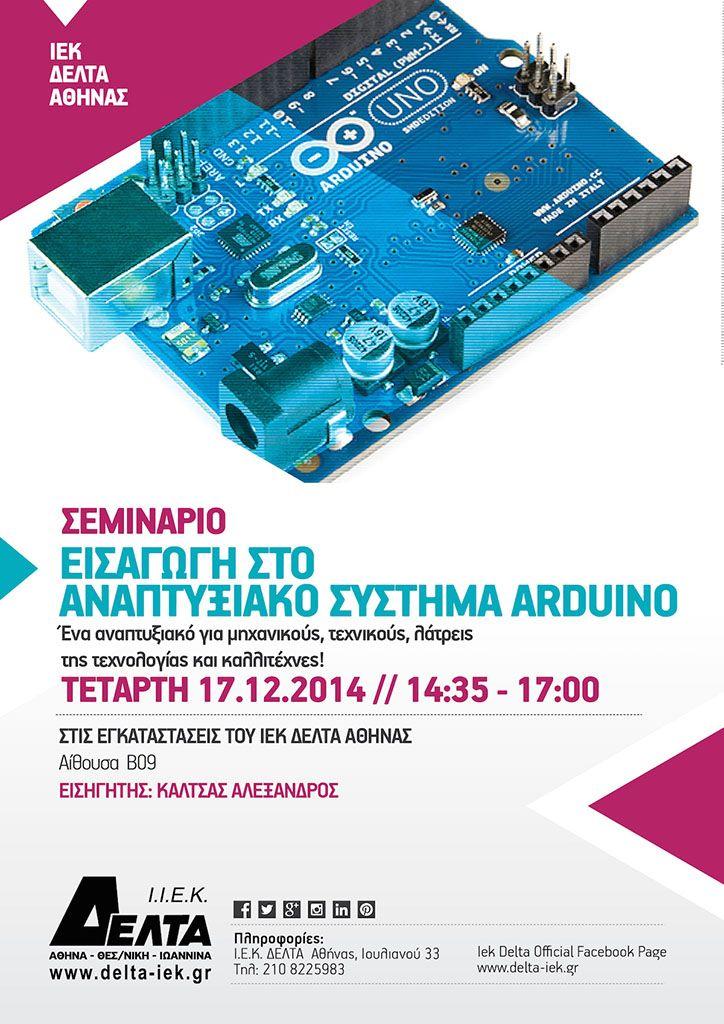 Εισαγωγή στο Αναπτυξιακό Σύστημα Arduino