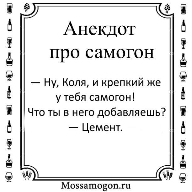 #анекдот про #самогон и #самогоноварение