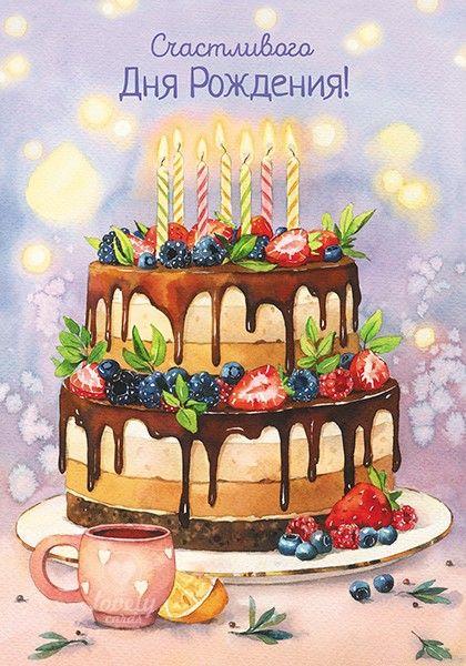 с днем рождения картинки с пожеланиями торт бы
