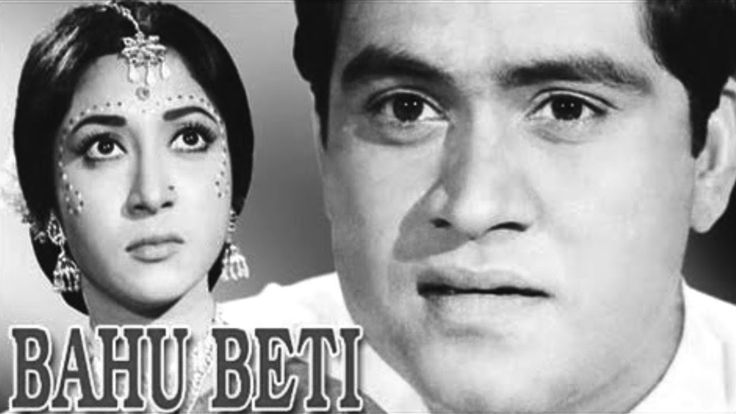 Bahu Beti (1965)  Hindi Full Movie | Ashok Kumar Movies | Mala Sinha Mov...