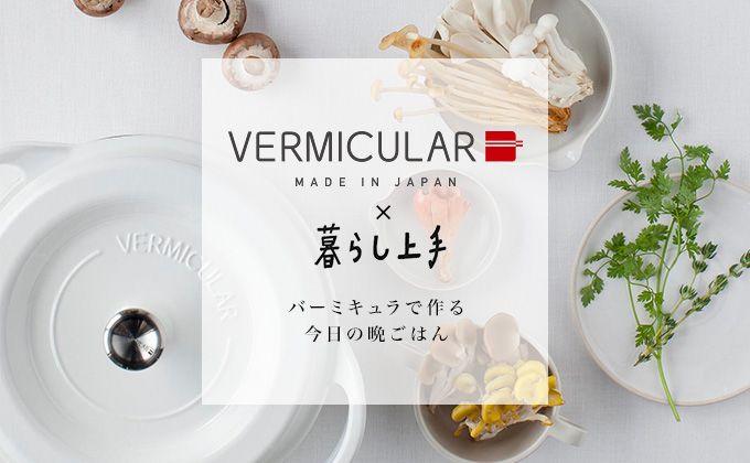 Vermicular(バーミキュラ)