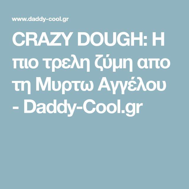 CRAZY DOUGH: Η πιο τρελη ζύμη απο τη Μυρτω Αγγέλου - Daddy-Cool.gr