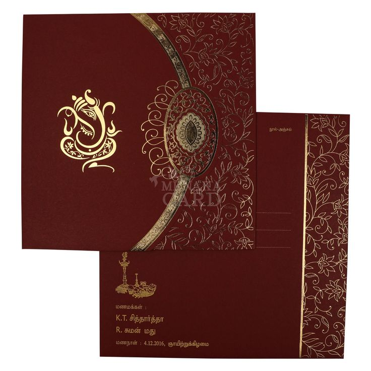 indian wedding cards wordings in hindi%0A Maroon card made out of Metallic board having   inserts of Maroon colour  and an Envelope