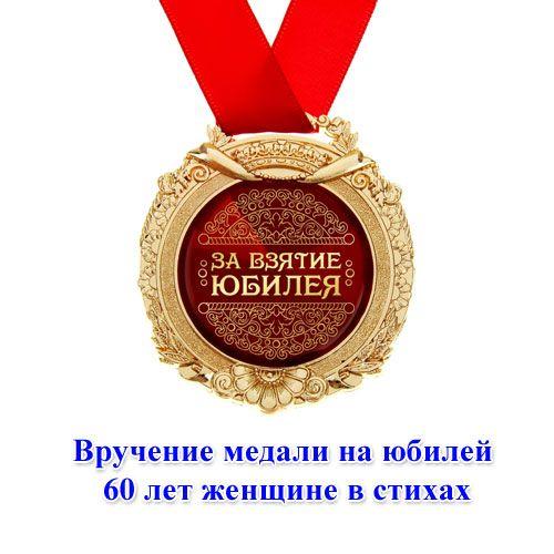 подарок стихи вручение медали этом