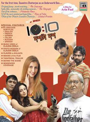 Doshta Dosh Bengali Movie Online - Soumitra Chatterjee, Abir Chatterjee, Parambrata, Subrat Dutta and Claudia Ciesla. Directed by Arin Paul. Music by N/A. 2008 [A] ENGLISH SUBTITLE