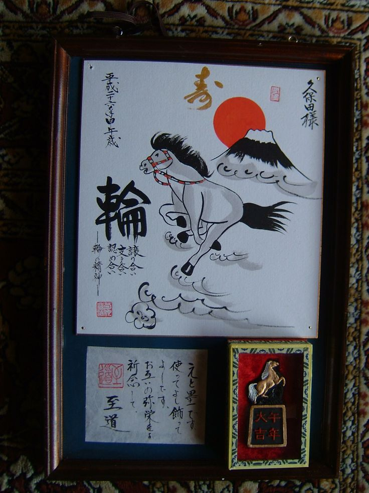 unique new year card, picture world heritage Mt Fuji and horse. Chinese Sumi with horse design.
