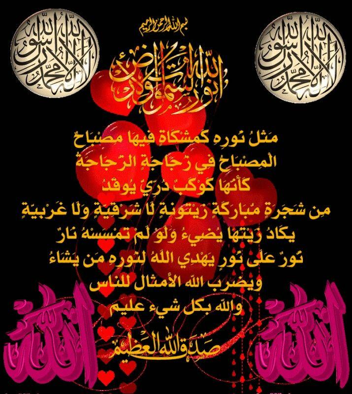 du Coran karim