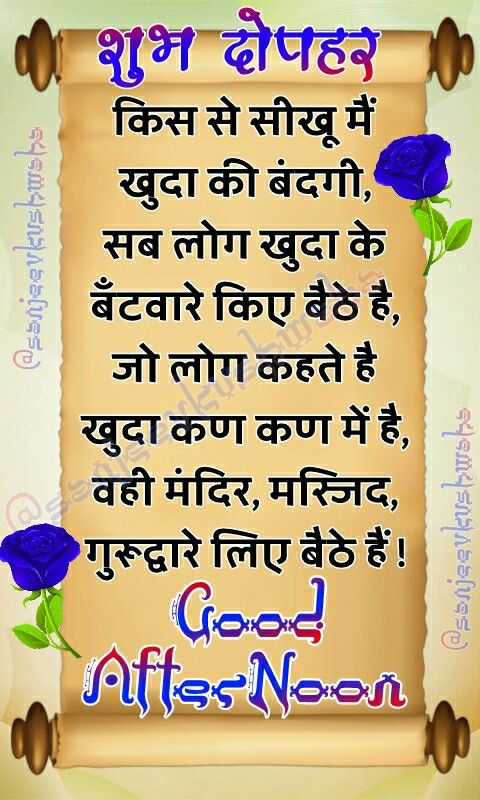 Hindi Good Afternoon Pics And Picture New Daily Post By Golu Kumar