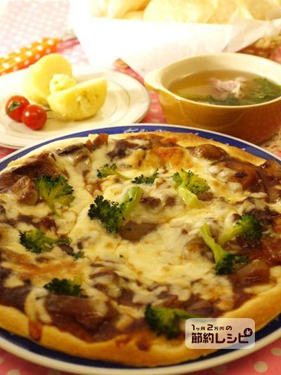 ハッシュドビーフをピザにリメイク by マイティさん | レシピブログ ...