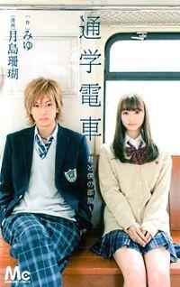 Tsuugaku Densha - Kimi to Boku no Heya Manga - Read Tsuugaku Densha - Kimi to Boku no Heya Online at MangaHere.co