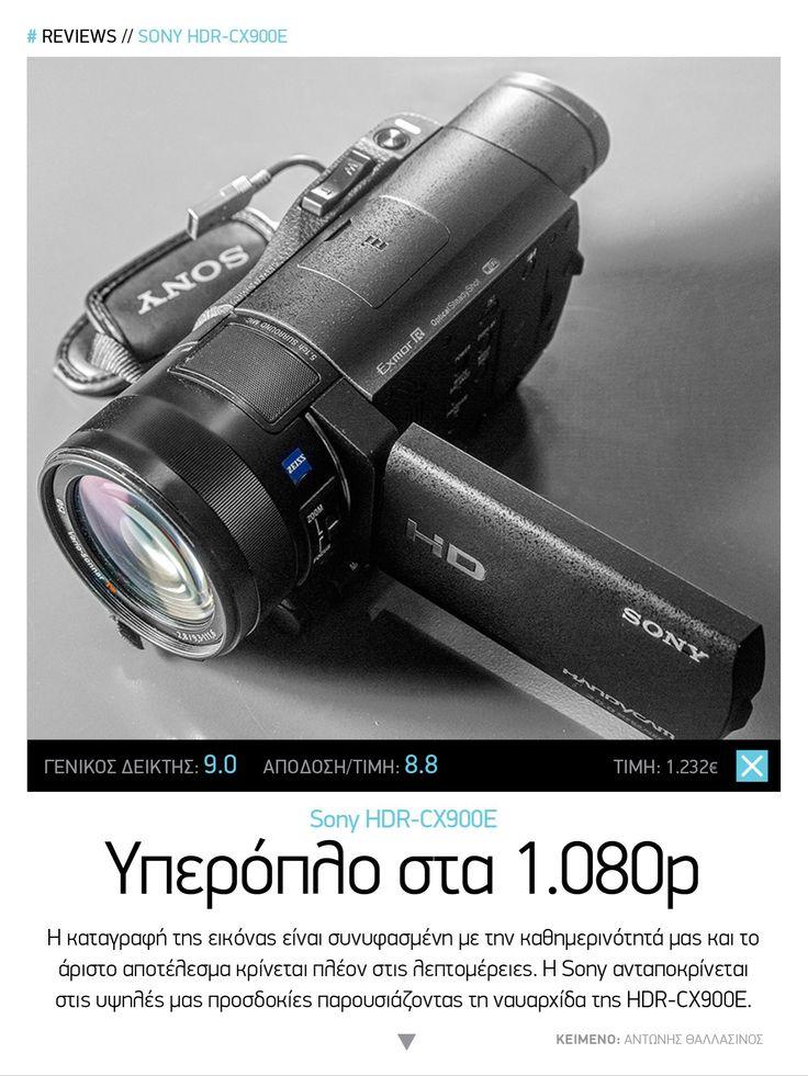 Sony HDR-CX900E #Tech Matrix | Φεβρουάριος 2015 https://itunes.apple.com/us/app/tech-matrix/id808683184?ls=1&mt=8 | https://play.google.com/store/apps/details?id=com.magplus.techmatrix