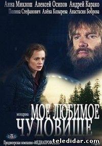 Моё любимое чудовище - новый российский сериал 2013 онлайн