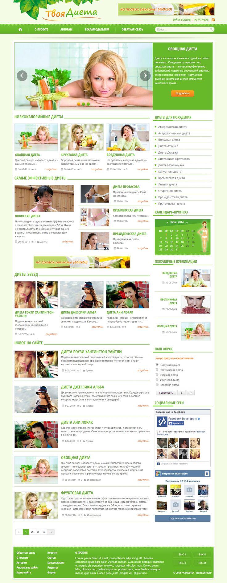 YourDiet - шаблон для сайта о правильном питании и детах на DLE #templates #website #шаблон #сайт #web