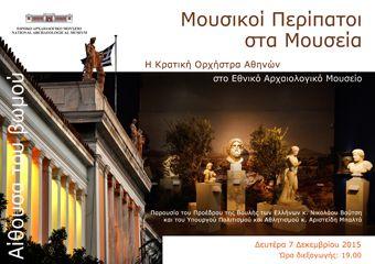 ΡΟΔΟΣυλλέκτης: Πρώτη εκδήλωση των Μουσικών Περιπάτων στα ελληνικά...