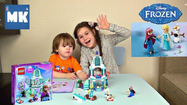 ЛЕГО ХОЛОДНОЕ СЕРДЦЕ собираем замок Эльзы ✪ LEGO FROZEN ice castle for E...