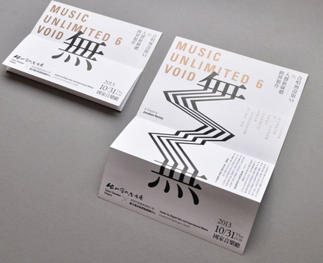 Music Unlimited Identity – Fubiz™