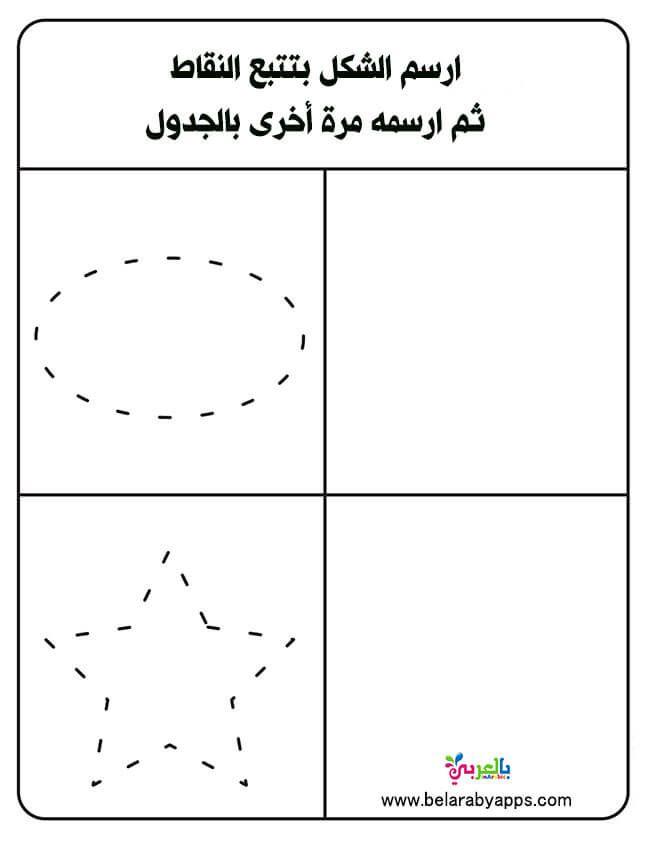 اوراق عمل الاشكال الهندسية للاطفال تلوين ورسم جاهزة للطباعة تدريبات الأشكال بالعربي نتعلم Playing Cards Cards