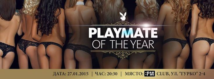 PLAYBOY: Playmate of the Year 2014 - :PM CLUB - Fame.Bg