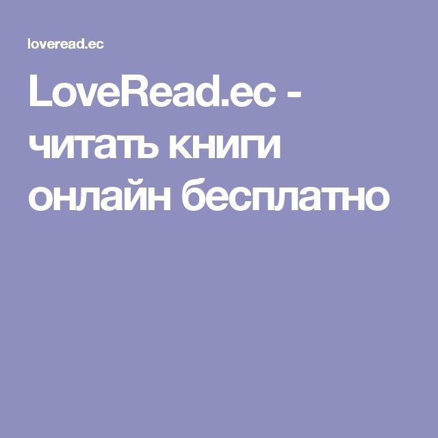 LoveRead.ec - читать книги онлайн бесплатно
