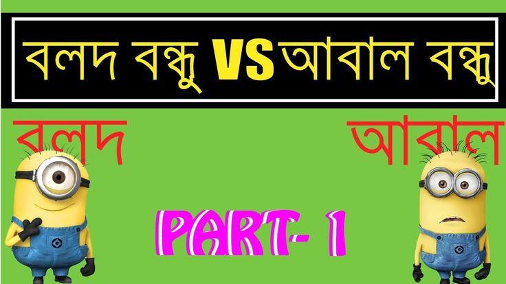 Bangla Funny Jokes - বলদ বন্ধু VS আবাল বন্ধু   Bangla Funny Cartoon Joke...